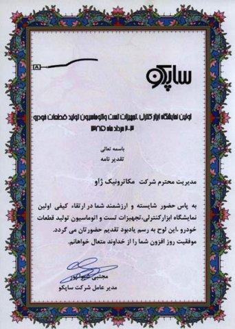 jav-ariya-award (20)