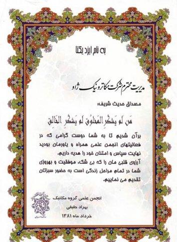 jav-ariya-award (29)