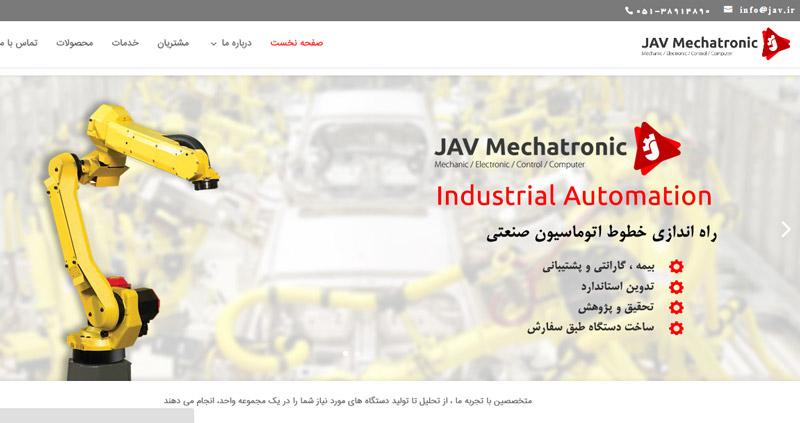 راه اندازی وب سایت جدید ژاو